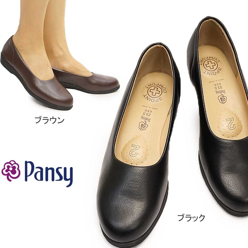 【あす楽】パンジー Pansy レディースパンプス 4060 プレーン カッターパンプス ストレッチ 外反母趾 軽量 抗菌防臭