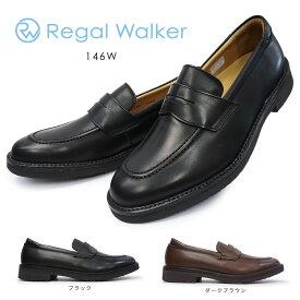 【あす楽】リーガル REGAL 146W ウォーカー ローファー モカシン ビジネスシューズ レザー コンフォートウォーキング 紳士靴 本革 撥水加工