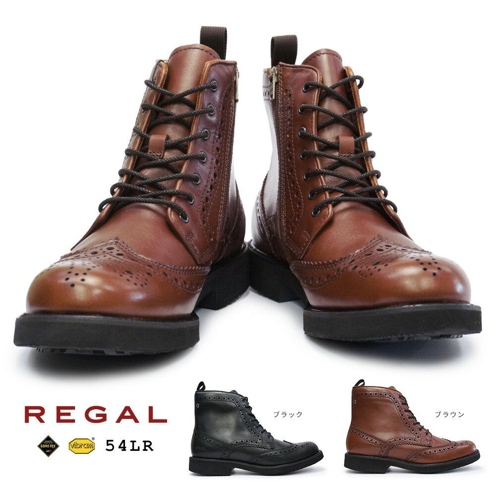 【あす楽】リーガル REGAL 防水・防滑ウイングチップブーツ 54LR メンズ ゴアテックス 冬用 雪道 凍結路面