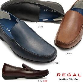 【あす楽】リーガル REGAL 靴 スリッポン モカシン 56HR メンズ レザー カジュアルシューズ ヴァンプ ドライビング Slip-on
