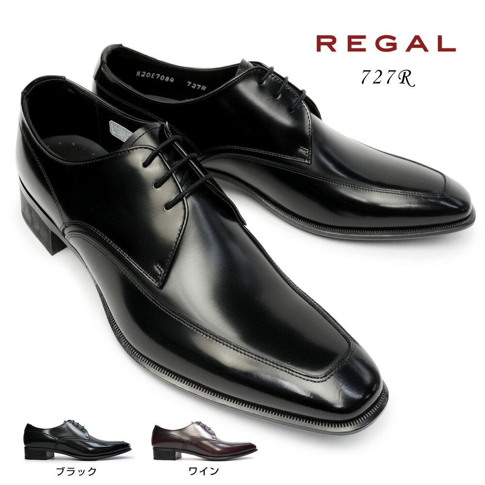 【あす楽】リーガル REGAL 靴 727R エレガントなメンズビジネスシューズ レースアップ REGAL 細めスタイル フォーマル
