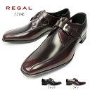 【あす楽】リーガル REGAL 靴 728R エレガントなメンズビジネスシューズ モンクストラップ 細めスタイル フォーマル …