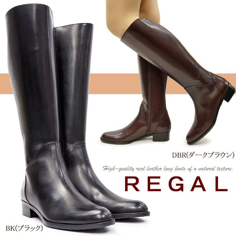 【あす楽】リーガル REGAL レディース 本革ロングブーツ F24G レザー ローヒール 防滑