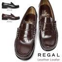 【あす楽】リーガル REGAL レディース ローファー FH11 レザー カジュアル ローヒール ビジネス 通勤 学生靴 ラウンド…