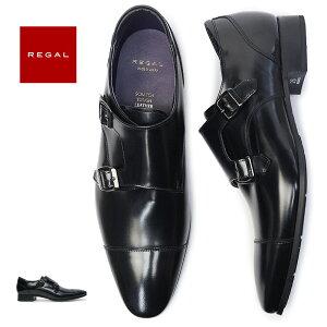 【あす楽】リーガル REGAL メンズ 37TR ビジネスシューズ ダブルモンクストラップ 紳士靴 本革 日本製 スクラッチタフレザー 37TRBC Made in Japan