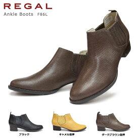 【あす楽】リーガル REGAL レディース サイドゴアブーツ F86L アンクル ショート 本革 ウエスタン