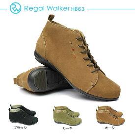 【あす楽】リーガル REGAL 靴 レディース ブーツ HB63 本革 シューズ レースアップ ウォーカー カジュアル Walker 旅行靴 フラット レザー ウォーキング