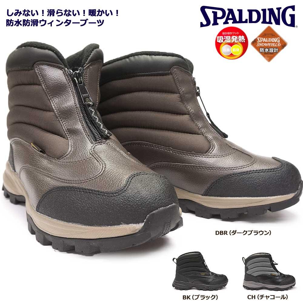 【あす楽】スポルディング SPALDING 防水ブーツ スノーフィールド SF-284 メンズブーツ ウィンタースニーカー SNOWFIELD SF-245 SFW2840