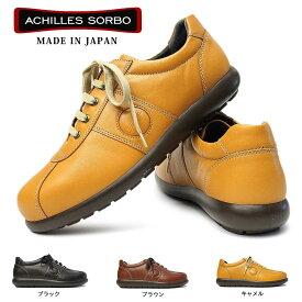 【あす楽】アキレス ソルボ ACHILLES SORBO 281 ウォーキングシューズ メンズ カジュアル 本革 レザー 日本製 SRM2810