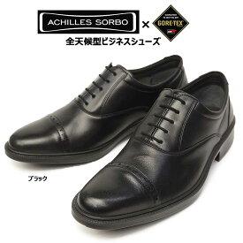 【あす楽】アキレス ソルボ ACHILLES SORBO 靴 防水 ビジネスシューズ ス メンズ 282 ゴアテックス ストレートチップ メダリオン 本革 レザー SRM2820 日本製