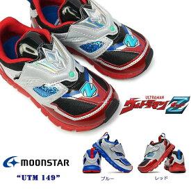 【あす楽】ウルトラマン Z スニーカー UTM149 マジック式 アウトドア 抗菌防臭 子供靴 ムーンスター ウルトラマンZ MoonStar
