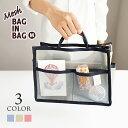 インバイトエル バッグインバッグ メッシュ 全3色 Mサイズ インナーバッグ 収納バッグ スパバッグ 温泉バッグ 大容量…