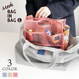 インバイトエル バッグインバッグ メッシュ 全3色  Lサイズ インナーバッグ 収納バッグ スパバッグ 温泉バッグ 大容量大きめ 整理 整頓 ナチュラル シンプル 雑貨 オリジナル 軽量 軽い おしゃれ ギフト マザーズバッグ キャッシュレス キャッシュレス還元