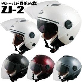 TNK工業 SPEED PIT ZJ-2 ZACK ダブルシールド機能搭載 ジェットヘルメット