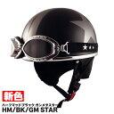 TNK SPEEDPIT CL-950DX ニューヴィンテージ フリーサイズ ハーフヘルメット ハーフマットブラック/ガンメタスター