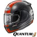 アライ QUANTUM-J BLAST (クアンタムJ ブラスト) フルフェイスヘルメット 【赤 Lサイズ】