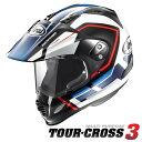 アライ TOUR-CROSS 3 DETOUR (ツアークロス3 デツアー) オフロードヘルメット 【青 Lサイズ】