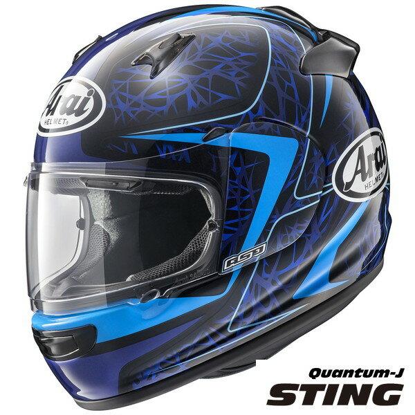 アライ QUANTUM-J STING 【青 XLサイズ】 フルフェイスヘルメット クアンタムJ スティング
