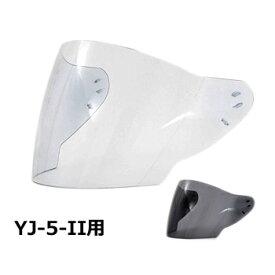 ヤマハ YJ-5-2 ZENITH/YJ-5-3 ZENITH/YJ-12 EXXS ジェットヘルメット用 シールド