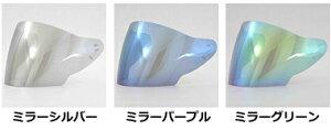 ヤマハYJ5-2ZENITHジェットヘルメット用ミラーシールド