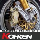 KOHKEN OHLINS正立フォーク用 キャリパーサポート ZEPHYR1100(RS不可) φ310 KOK-1419
