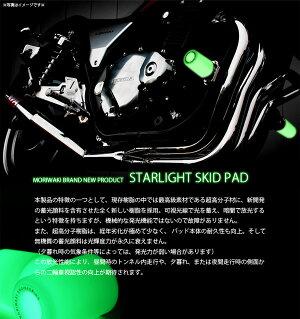 モリワキSTARLIGHTSKIDPAD(スターライトスキッドパッド)CB1300ST(10-)蓄光タイプエンジンケースプロテクター
