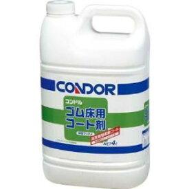 山崎産業 コンドル ゴム床コート剤 CH445-04LX-MB【843-1201】【smtb-s】