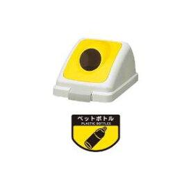 山崎産業 リサイクルトラッシュECO-50丸穴蓋イエロー YW-133L-OP2-Y【843-3937】【smtb-s】