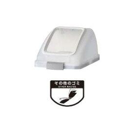 山崎産業 リサイクルトラッシュ SKL-35(角穴蓋)ホワイト YW-176L-OP1-W【843-3975】【smtb-s】