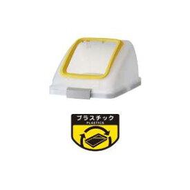 山崎産業 リサイクルトラッシュ SKL-35(角穴蓋)イエロー YW-176L-OP1-Y【843-3974】【smtb-s】