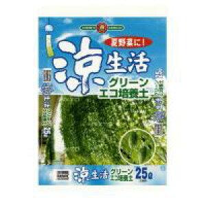 コモライフ SUNBELLEX 涼生活 グリーンカーテンエコ培養土 25L×6袋 (4354ap)