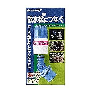 タカギ 地下散水栓ニップルセット G075【smtb-s】