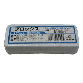 光陽社 KOYO アロックス ラベルツキ 353880【smtb-s】