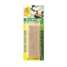 光陽社 KOYO サイザー46 ブリスターイリ 353993