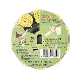光陽社 KOYO オフセットサイザル 340114【smtb-s】