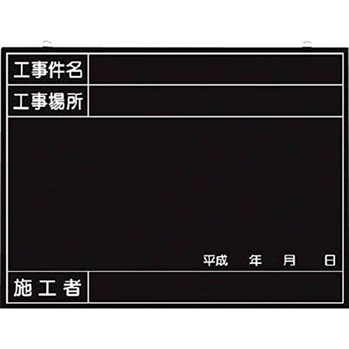 つくし工房/つくし つくし 全天候型工事撮影用黒板 (工事件名・工事場所・施工者・年月日欄付) 149B【smtb-s】