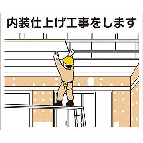 つくし工房/つくし つくし 作業工程マグネット 「内装仕上げ工事をします」 4M11【smtb-s】