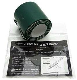 高島 8228400 テープ付きNRゴムスポンジ 2X50X500mm ミドリ