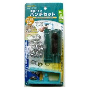 ミツトモ製作所 両面ハトメ パンチセット 8mm アルミ製 20組入 #51624【smtb-s】