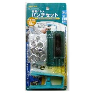 ミツトモ製作所 両面ハトメ パンチセット 10mm アルミ製 15組入 #51625【smtb-s】