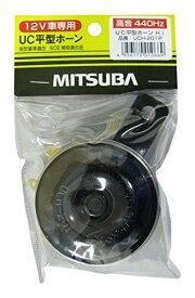 MITSUBA(ミツバサンコーワ) UC平型ホーンHI袋詰パッケージ UCH201P【smtb-s】