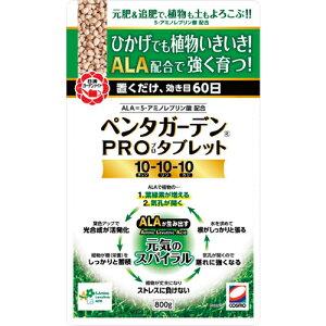 コスモ誠和アグリカルチャー ペンタガーデン PROタブレット 800g