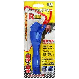 スターエム テープカッターR 規格:テープカッターR 4954【smtb-s】