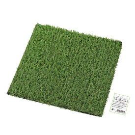 エコー金属 人工芝マット 30×30cm