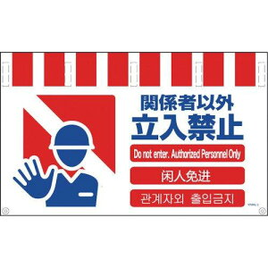 NTW4L2グリーンクロス 4ヶ国語入りタンカン標識ワイド 関係者以外立入禁止7648677【smtb-s】