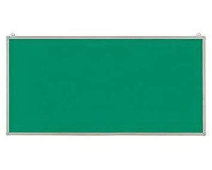 新協和 アルミ掲示板(吊下型)ラシャグリーン貼 SMS-1027