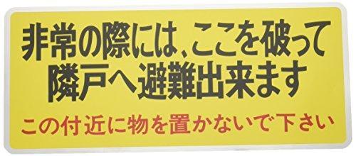 新協和 バルコニー避難ステッカー/避難器具ステッカー小文字(赤) SK-11(A)