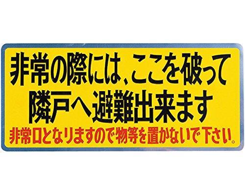 新協和 バルコニー避難ステッカー/避難器具ステッカー小文字(赤) SK-12