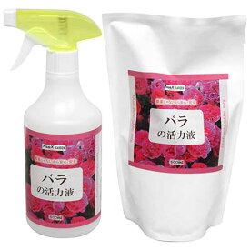 藤原産業 AquaX バラの活力液 つめかえ用500ml+専用空ボトル付【smtb-s】