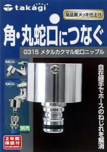 タカギ G315 メタル角丸蛇口ニップル【smtb-s】